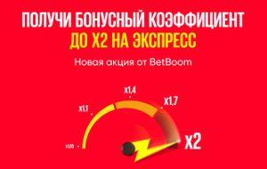 Акция «Экспресс-бонус» в БК «Бет Бум»