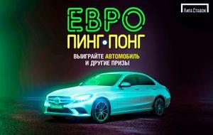 БК «Лига ставок» проводит акцию «Евро пинг-понг 2020» и разыгрывает Mersedes-Benz C-класса