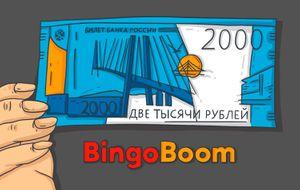 Фрибет 2000 рублей при регистрации в БК Бет Бум: как получить и отыграть
