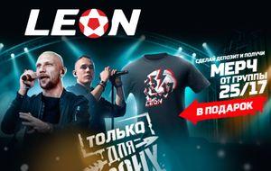 Акция БК Леон - сделай депозит и получи футболку группы 25/17