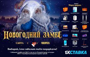 Акция Новогодний замес от БК 1хСтавка