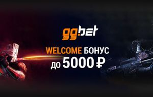 Персонажи из League of Legends и CS:GO. Надпись: Welcome бонус до 5000 рублей в букмекерской конторе GGbet