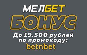 Промокод «betnbet» при регистрации в «Мелбет» для бонуса на первый депозит до 19 500 руб
