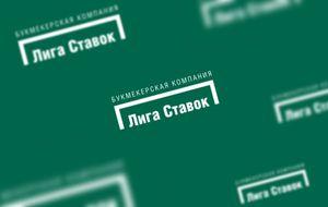 бонус 500 рублей от Лига Ставок