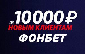 «Фонбет» дарит приветственный фрибет до 10 000 рублей новичкам