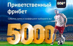 Фрибет до 5000 за первое пари в БК 888.ru
