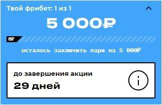 Скриншот с сайта БК Bettery. Надпись: осталось заключить пари на 5 тысяч рублей, до завершения акции 29 дней