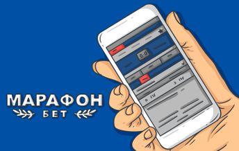 Как скачать приложение БК Марафон для Андроид: пошаговая инструкция