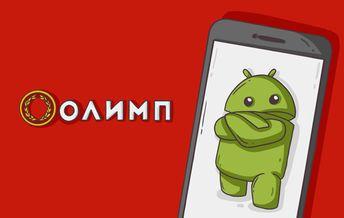 Обзор мобильного приложения БК Олимп на Андроид
