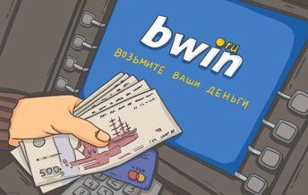 Игрок снимает в банкомате выигрыш, который вывел из БК bwin
