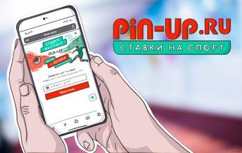 Игрок регистрируется в «Пинап» со смартфона