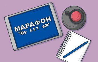Как зарегистрироваться в БК Марафон: инструкция