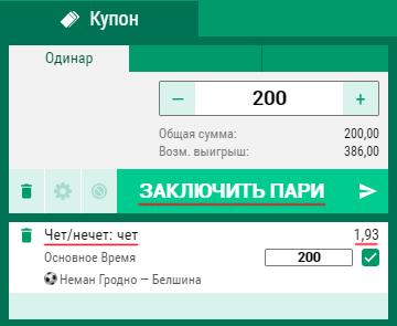Купон ставки на чет в основное время матча Неман Белшина в Лиге Ставок
