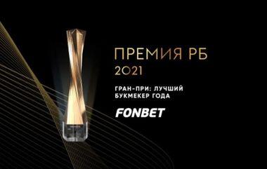 Премия «Фонбет» BR Awards–2021