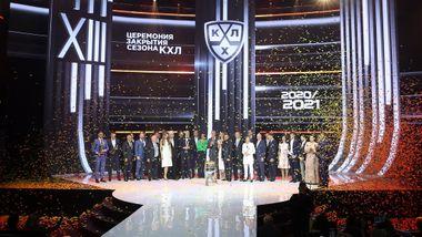 Церемония вручения наград КХЛ