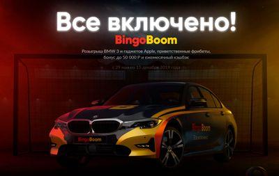«Бет Бум» (бывший «Бинго Бум») разыгрывает BMW в акции «Все включено»