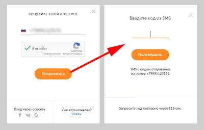 Скриншот процесса регистрации в «Киви»