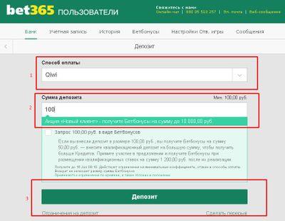 Как пополнить баланс в БК Bet365 с помощью QIWI-кошелька