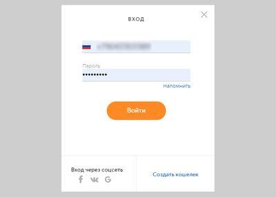 Скриншот авторизации в «Киви»