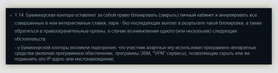 Блокировка пользователя в GGBet