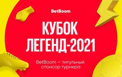 БК «БетБум» – титульный спонсор турнира «Кубок Легенд» в 2021 году