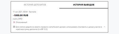 Скриншот с отказом выплаты из-за неотыгранного депозита