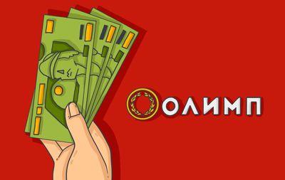 Как вывести деньги из БК Олимп