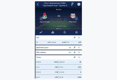 Карточка матча в приложении «1хСтавка» для iOS