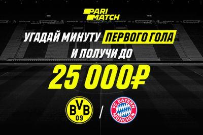 Париматч бонус 1000 - 25 000 за прогноз первого гола матча Боруссия Д - Бавария