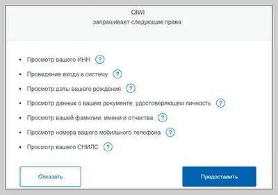 Данные, которые получит QIwi при идентификации через Госуслуги
