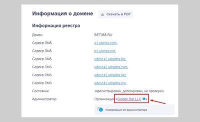 Скриншот с сервиса reg.ru