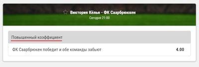 Скриншот ставки на футбольный матч с повышенным коэффициентом