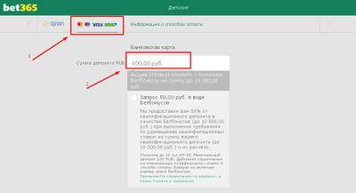 Как пополнить счет в Бет365 через банковскую карту