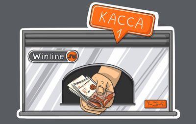 Вывод денег из «Винлайн»