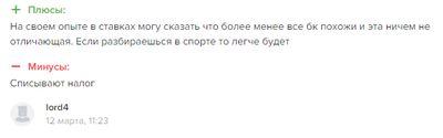 Скриншот отзыва о БК «Пинап»
