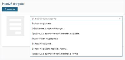Скриншот раздела «Запросы»