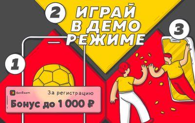 Бесплатные игры вБК «БетБум»
