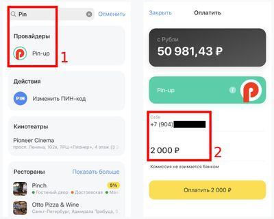 Скриншот мобильного приложения банка Тинькофф
