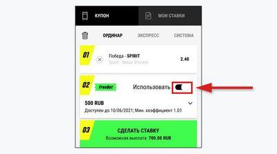 Скриншот купона с сайта БК «Париматч»