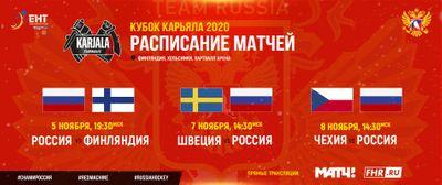 Расписание матчей сборной России