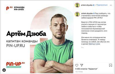 Скриншот поста Артема Дзюбы в Instagram