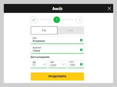 Скриншот второго этапа регистрации