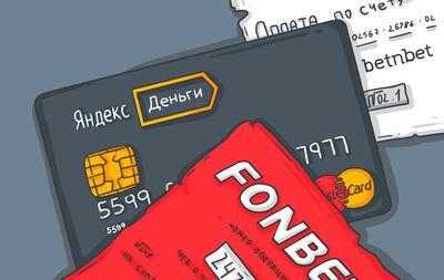 «Яндекс Деньги» в «Фонбет»: правила работы с платежной системой