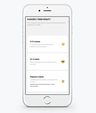 Скриншот приветственного экрана в приложении Париматч Лайт