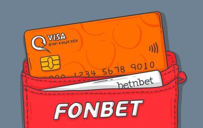 Вывод средств с букмекерской конторы Фонбет