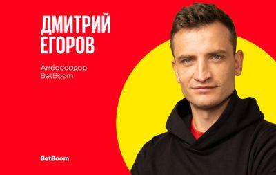 Дмитрий Егоров – амбассадор БК «БетБум»
