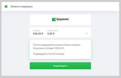Скриншот пополнения счета