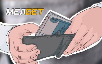 Пополнение счета в Мелбет