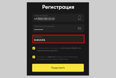 Скриншот окна регистрации в «БетБум»