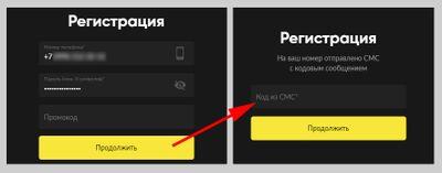 Скриншот регистрации в «Бет Бум»